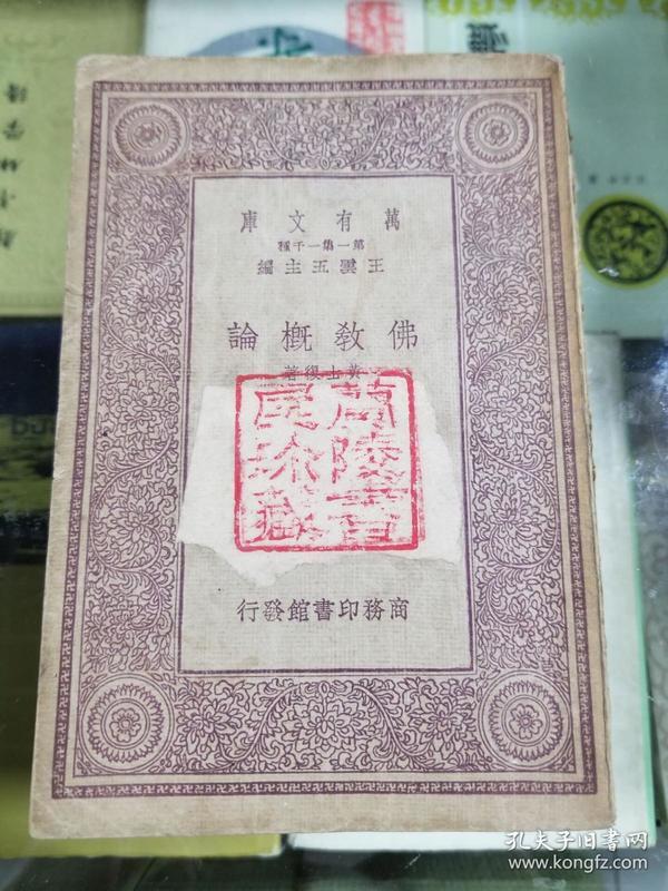 万有文库--佛教概论(民国二十二年初版)