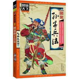 图说天下·典藏中国系列:图说孙子兵法