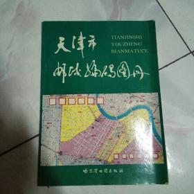 天津市邮政编码地图册 16开 1991年8月1版1印