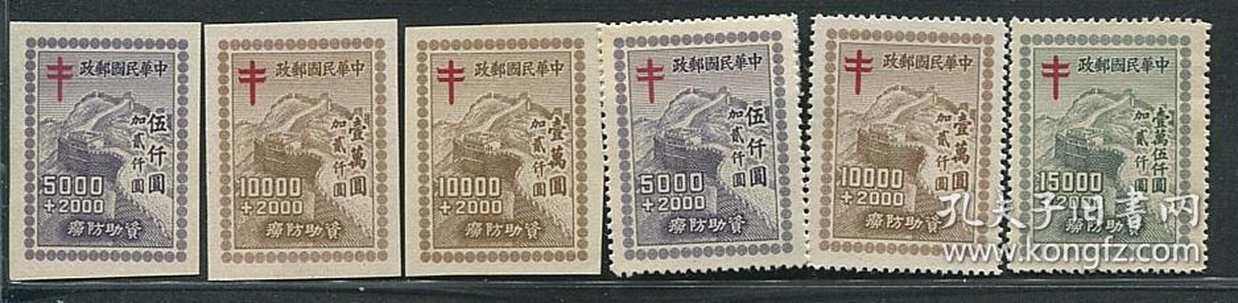 民国 附捐3资助防涝附捐邮票有齿无齿新6枚上品