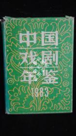 【年鉴】中国戏剧年鉴  1983年