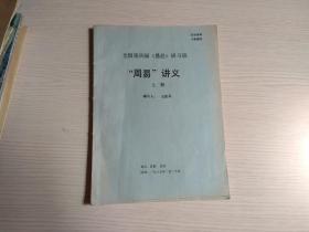 全国第四届(易经)研习班(周易)讲义 上册