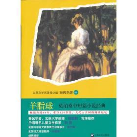 青少版世界名著-羊脂球:莫泊桑中短篇小说经典