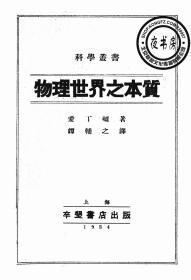 物理世界之本质-1934年版-(复印本)-科学丛书