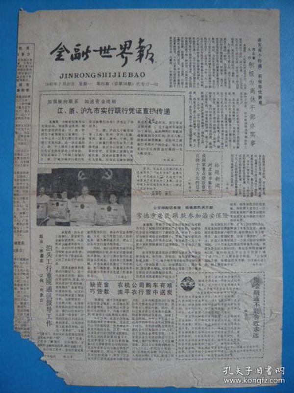 《金融世界报》1987年7月20日。世界银行进行改组。珍爱票币,加速流转。
