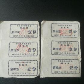 文革(1972年)《鄂城县革命委员会粮食局絮棉票(壹份)》6张