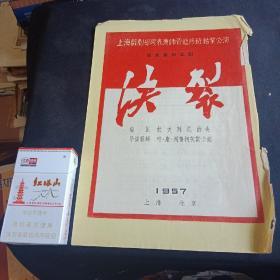 1957年上海戏剧学院表演师资进修班结业公演  决裂