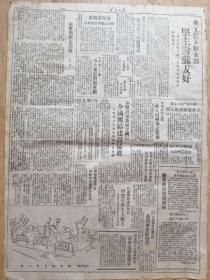 东北日报·美阻扰日本民主化·英工党多数支部对苏友好·秧歌剧1.12