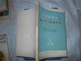 中西医结合 治疗肛门直肠疾病