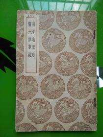 丛书集成  南汉地理志 琼州杂事诗