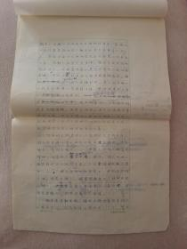 许海峰 《背水一战》手稿五页