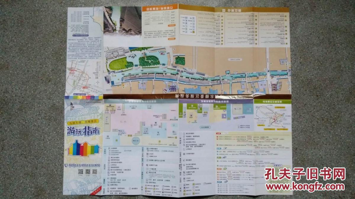 旧地图-乌镇东栅西栅景区游玩指南(2015年3月印)4开85图片