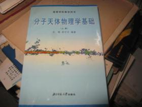 分子天体物理学基础(上.下)2册全 .孙锦 .李守中 先生签赠本