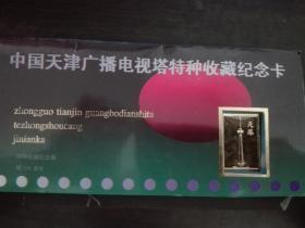 中国天津广播电视塔特种收藏纪念卡(镀24K真金纪念章)
