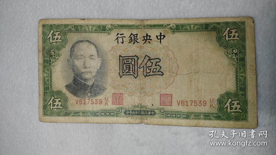 民国二十五年 中央银行 伍元纸币