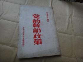 党的干部政策 党员学习材料(中共武汉市委宣传部) 50年代版