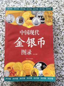 中国现代金银币图录 2011