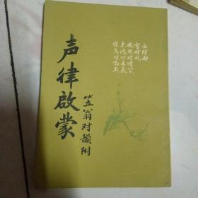 声律启蒙笠翁对韵 (成都古籍书店复印) 1981年一版一印