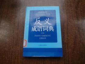 反义成语词典   馆藏95品    包正版   2013年一版一印