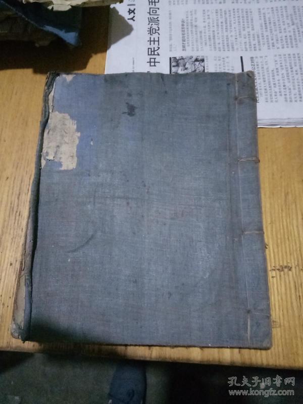 老账本 带印花税票山东第贰区一枚. 1949华东旗球无区号3枚 已用