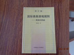 国际商务游戏规则:英国合约法(修订版)