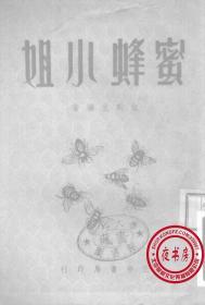 蜜蜂小姐-1947年版-(复印本)-儿童之友
