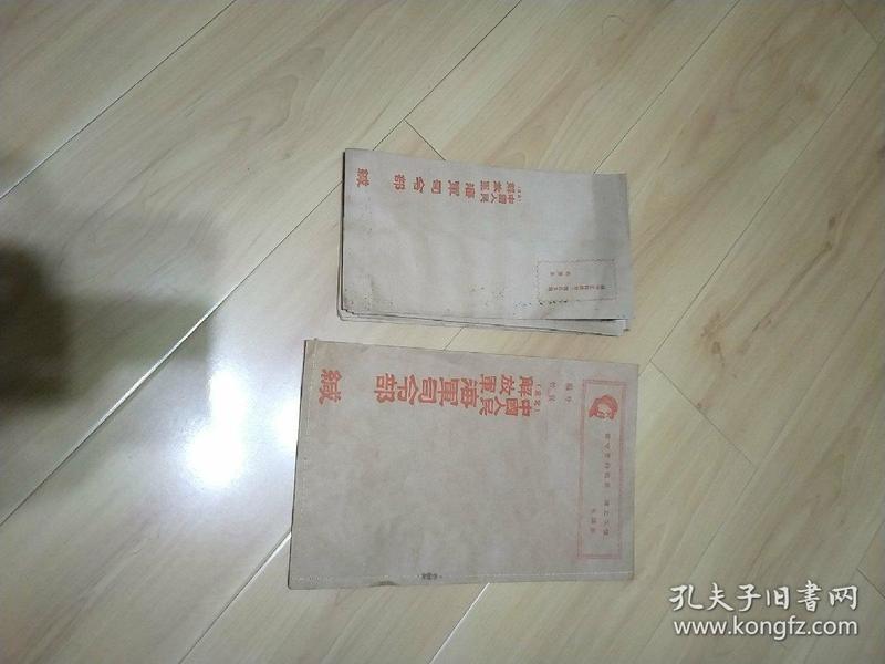 空白信封十一个(语录)