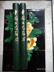 中国工艺美术1985-1986合订本