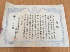 1925年日本京都市下京第34学区教育会长【浅山富之助】颁发的《祝寿贺状》一张