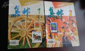 集邮( 1997年第1-12期 不缺)
