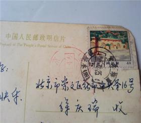 老中国人民邮政明信片 1983年 邮票4分 如图 货号AA6