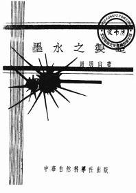 墨水之制造-1933年版-(复印本)