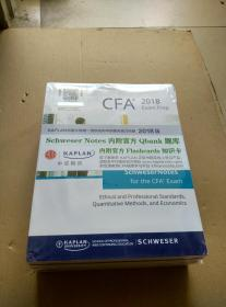 CFA 2018 EXAM PREP LEVEL2全套5册