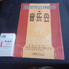 庆祝伟大的十月社会主义革命四十周年  音乐会