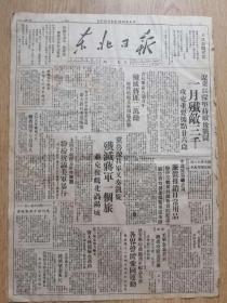 东北日报·辽东部队坚持敌后战斗,一月歼敌三千攻克重要据点26处·哈铁群英会第五日·1.13