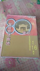 黄埔军校建校80周年纪念册 吉林省黄埔军校同学会成立16周年 【画册 大16开】