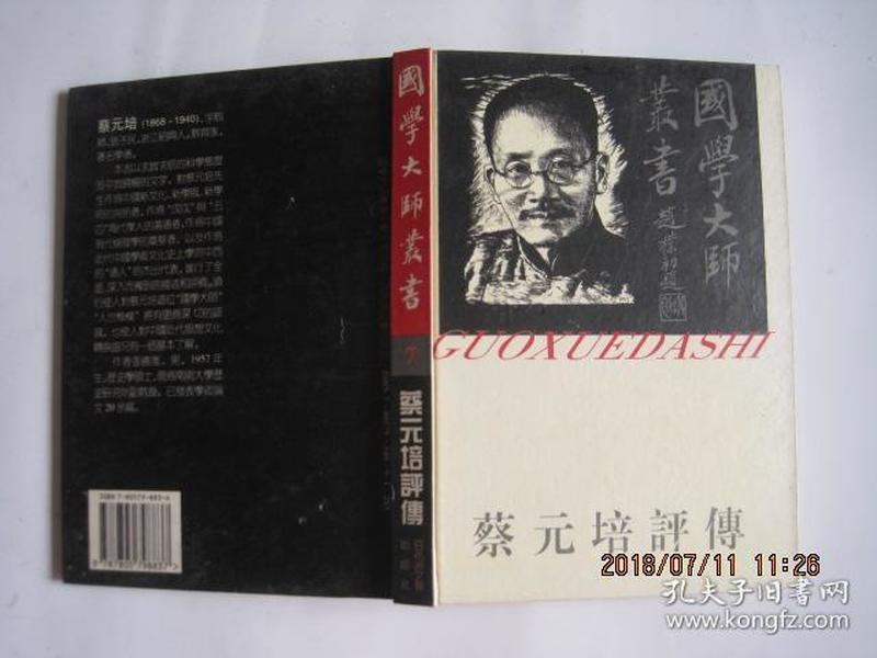 蔡元培评传------国学大师丛书第7  册(1993年1版96年2印).