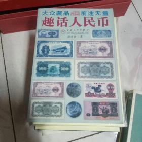 趣话人民币(大32开本铜版彩页)2004一版一印