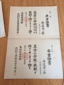 1928年日本鸟取县寻常小学校和高等小学校同一人毕业证《卒业证书》两张