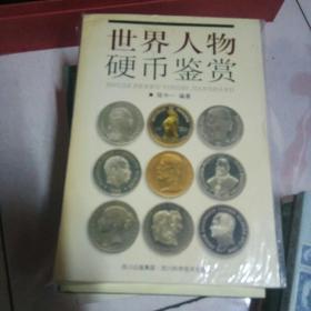 世界人物硬币鉴赏【2005一版一印】