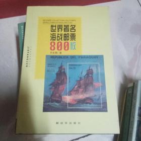 世界著名海战邮票800枚(2000年一版一印 印5000册)精装带封套