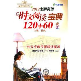2012考研英语时文阅读宝典120+60夜读