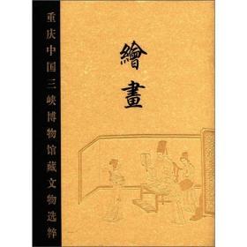 重庆中国三峡博物馆藏文物选粹·绘画