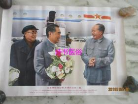宣传画:毛主席和周总理、朱委员长在一起