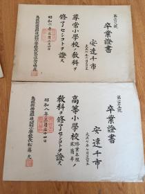1931年日本鸟取县寻常小学校和高等小学校同一人毕业证《卒业证书》两张