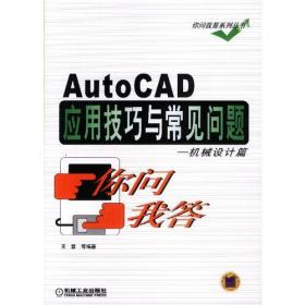 AutoCAD应用技巧与常见问题 机械设计篇