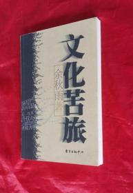 《文化苦旅》-【正版书】
