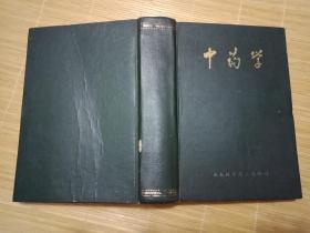 稀缺中医资料书--《中药学》 周凤梧编 1981年一版一印 --32开精装886页---内页品好如图