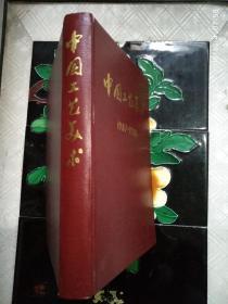 中国工艺美术(1987-1988合订本)