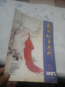 民间故事选刊1981年第5期